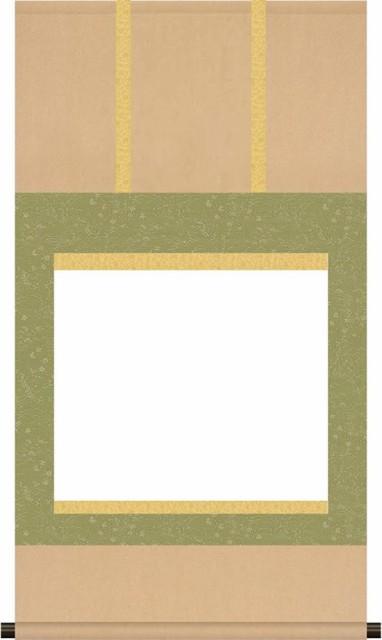 白抜き掛軸[F8サイズ]緞子三段表装 書道 書画(書...