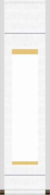 仏神事用白抜き掛軸[八ツ切サイズ]白綸子御神号表...