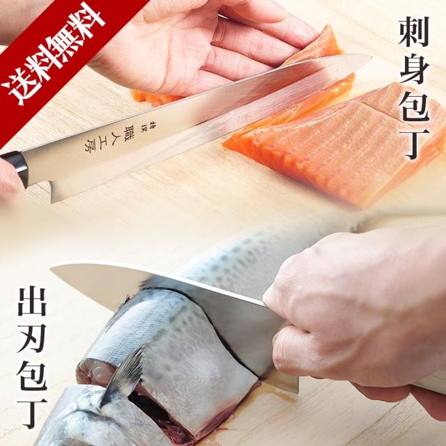 出刃包丁 16cm 刺身包丁 21cm 日本製 燕三条製造 ...