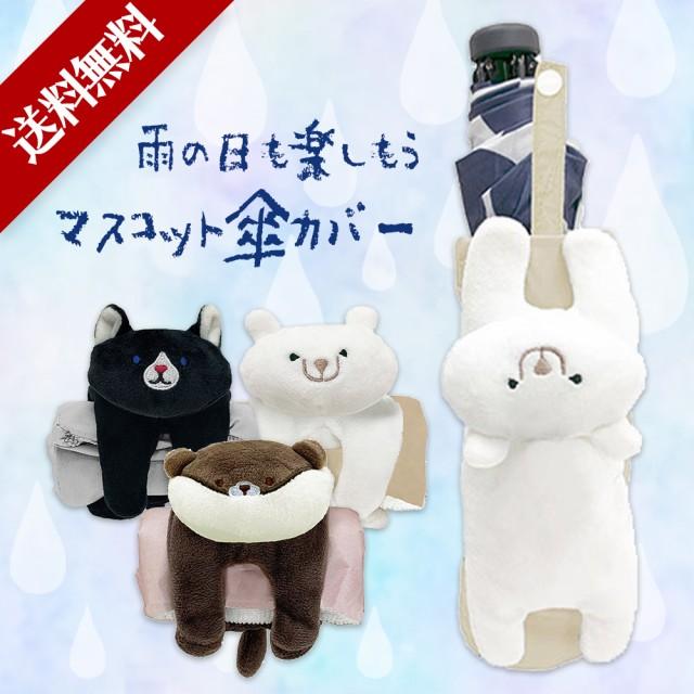 傘カバー 折り畳み  傘袋 折 たたみ 傘 カバー ケース 吸水 マイクロファイバー かわいい ねこ 猫 くま 送料無料 梅雨 ギフト プレゼント