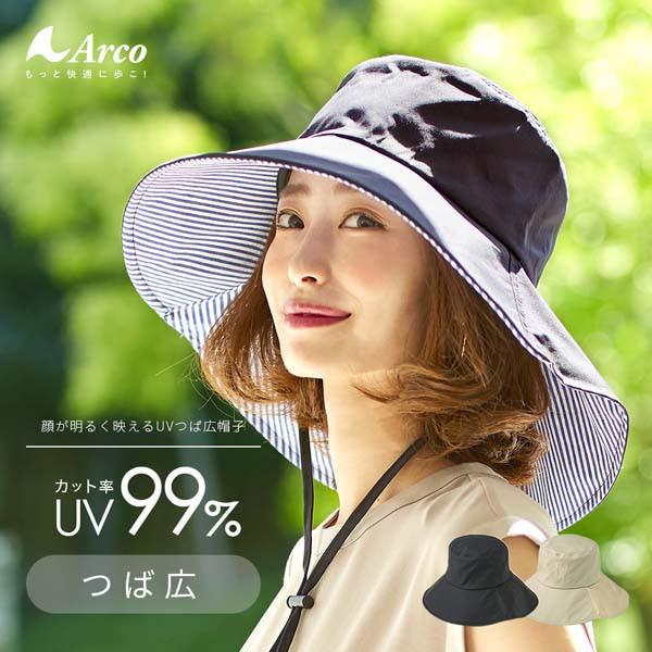 顔が明るく映えるUVつば広帽子 紫外線カット率99%...