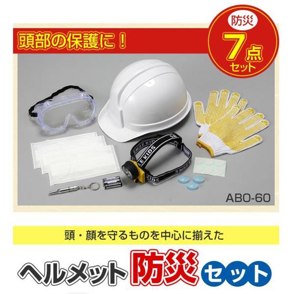 ヘルメット防災セット ABO-60 ヘッドライト 軍手 ...