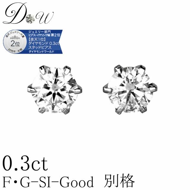 別格のダイヤモンドピアス 両耳用一粒 0.15ct×0....