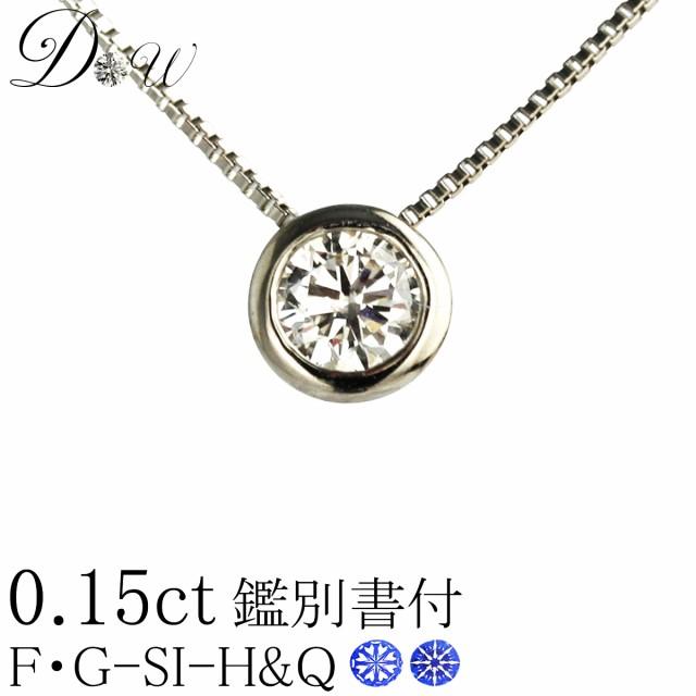 天然 ダイヤモンド ネックレス 0.15ct無色透明 F...