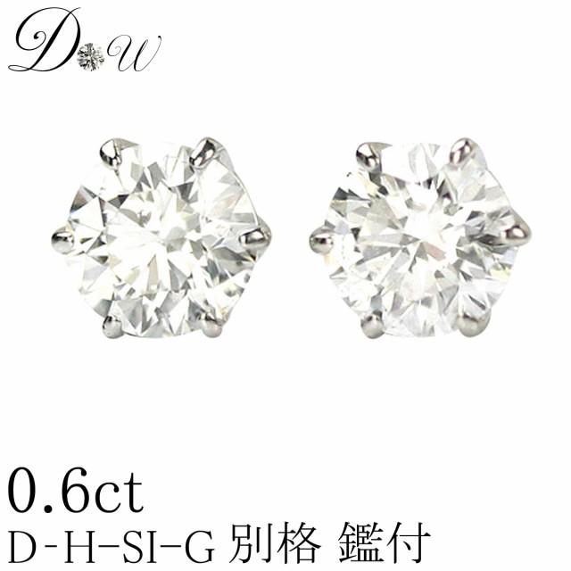 【別格のダイヤピアス】 0.6ct【D〜Hカラー】【SI...