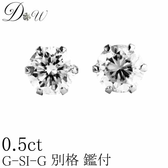 【別格のダイヤピアス】 0.5ct【D〜Hカラー】【SI...