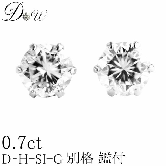 【別格のダイヤピアス】 0.7ct【D〜Hカラー】【SI...