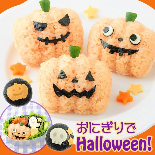 おにぎりでHalloween! ハローウィン おにぎり かぼちゃ オバケ 食材抜き型 アーネスト