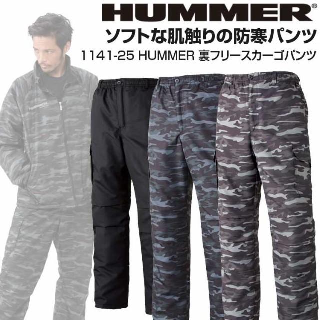 作業服 防寒ズボン パンツ 秋冬 HUMMER 裏フリー...