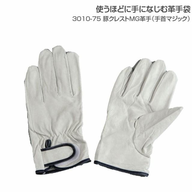 革手袋 作業用 豚クレストMG革手/3010-75 作業用...