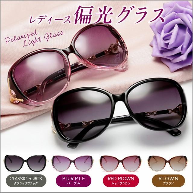 レディース サングラス ゴーグル 偏光レンズ UV400 紫外線カットサングラス アウトドア/旅行/ビーチ 日焼け防止サングラス