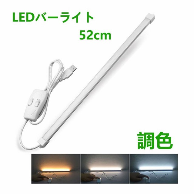 LEDバーライト 調色機能付き LED蛍光灯52cm USBラ...