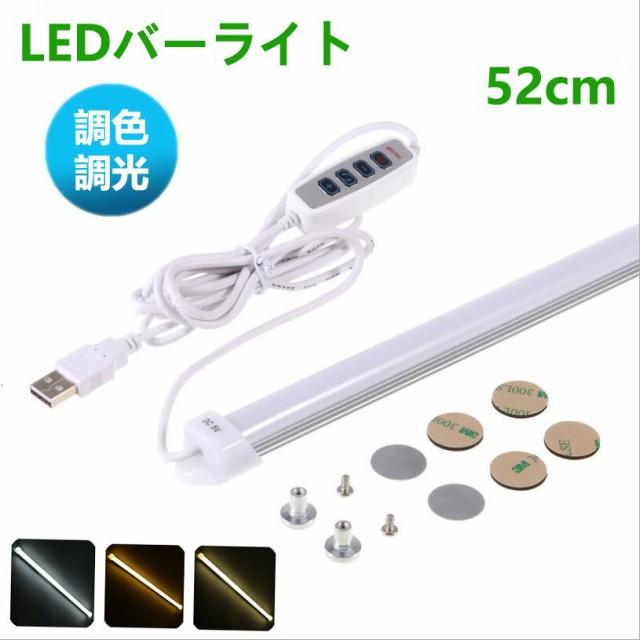 LEDバーライト 調色調光機能付き LED蛍光灯52cm U...