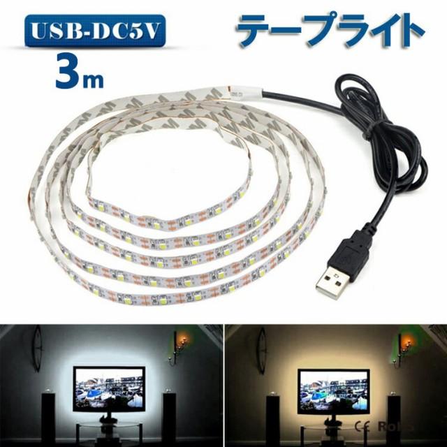 LED テープライト USB対応 3m SMD3528 5V  LEDテ...