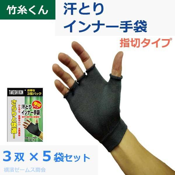 竹糸くん 汗とりインナー手袋 指切りタイプの手...