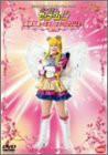 2003 ウィンタースペシャルミュージカル 美少女戦...