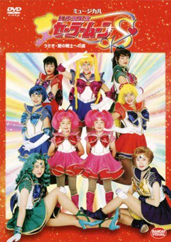 美少女戦士セーラームーンS うさぎ・愛の戦士への...