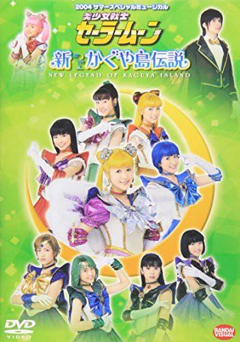 美少女戦士セーラームーン 新かぐや島伝説 [DVD](...