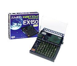 大人の科学 学研電子ブロックEX150(中古品)