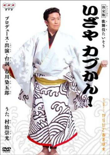 NHK からだであそぼ 決定版 歌舞伎たいそう いざ...