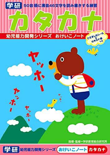 おけいこノート(カタカナ)(中古品)