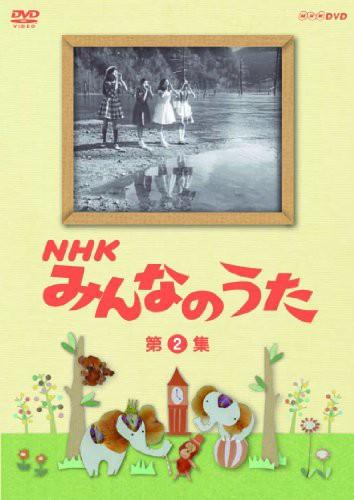 NHK みんなのうた 第2集 [DVD](中古)