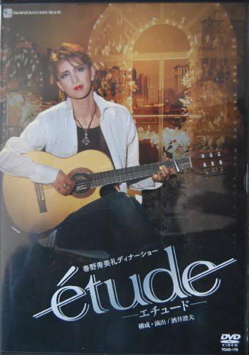 春野寿美礼ディナーショー「etude」 [DVD](中古)...