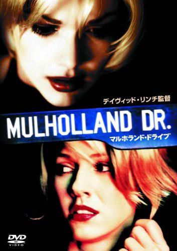 マルホランド・ドライブ [DVD](中古品)