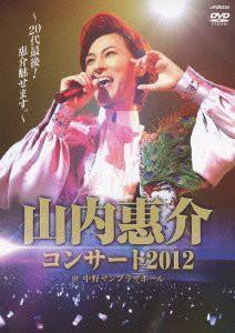 山内惠介コンサート2012~20代最後!惠介魅せます。...