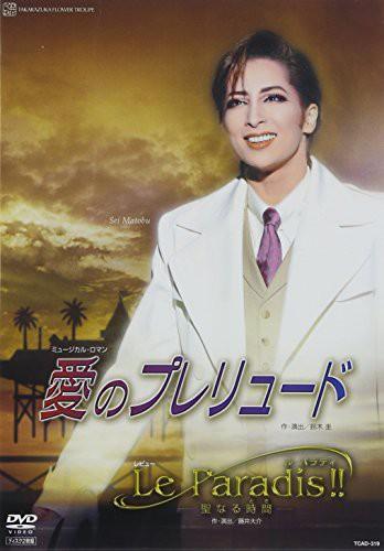 『愛のプレリュード』『Le Paradis! ! 』 [DVD]