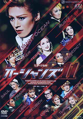 『オーシャンズ11』('13年花組) [DVD](中古)
