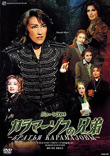 『カラマーゾフの兄弟』 [DVD](中古)
