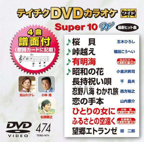 テイチクDVDカラオケ スーパー10W(474)(中古)