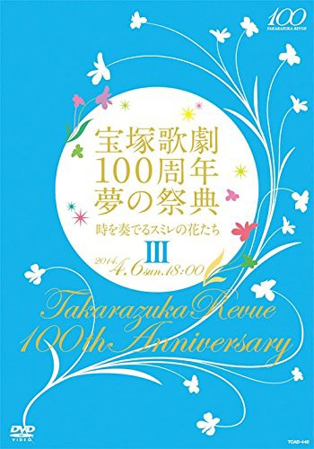 宝塚歌劇100周年 夢の祭典『時を奏でるスミレの花...