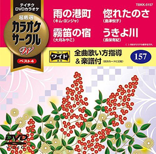 テイチクDVDカラオケ カラオケサークルW ベスト4(...