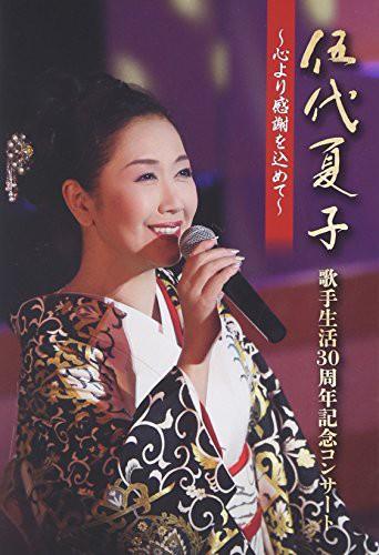 伍代夏子 歌手生活30周年記念コンサート ~心より...
