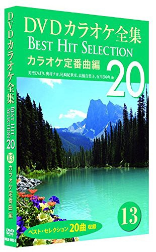 DVDカラオケ全集 13 カラオケ定番曲編 DKLK-1003-...