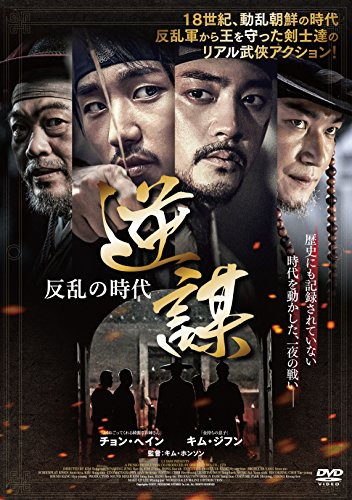 逆謀 -反乱の時代- [DVD](中古品)