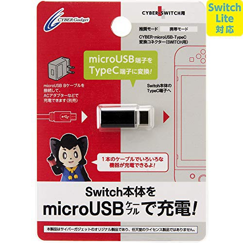 【Switch Lite対応】 CYBER ・ microUSB-TypeC変...
