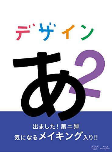 デザインあ 2 [Blu-ray](中古品)