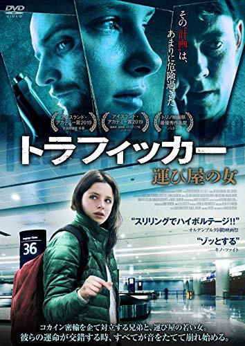 トラフィッカー 運び屋の女 [DVD](中古品)