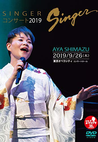 SINGERコンサート2019/島津亜矢 [DVD](中古)