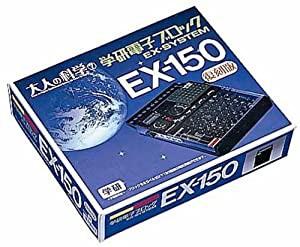 大人の科学シリーズ7 電子ブロック EX-150