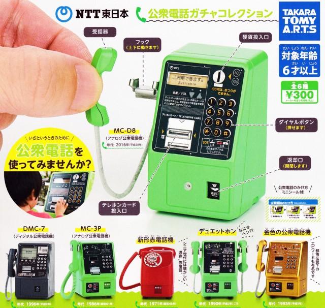NTT東日本 公衆電話ガチャコレクション 全6種セット