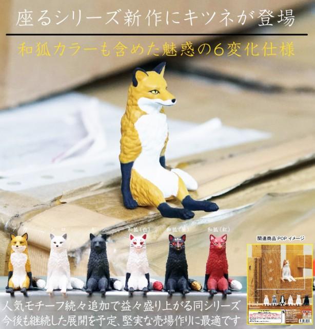 座る狐 全6種セット