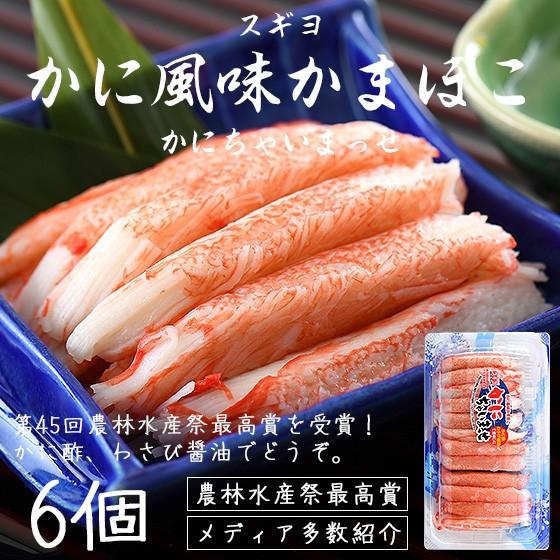 カニカマ 香り箱 スギヨ カニカマ 12本入り×6個 業務用 かに風味かまぼこ カニカマボコ かにちゃいまっせ