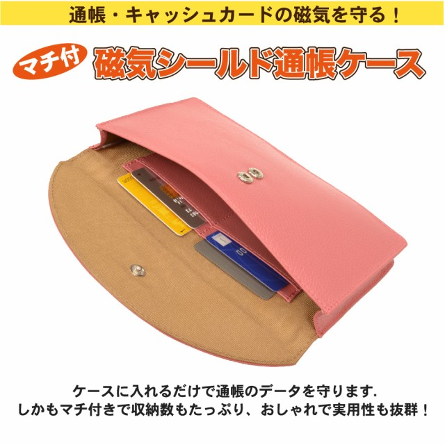【送料込み】 SHELLY シェリー 磁気シールド通帳...