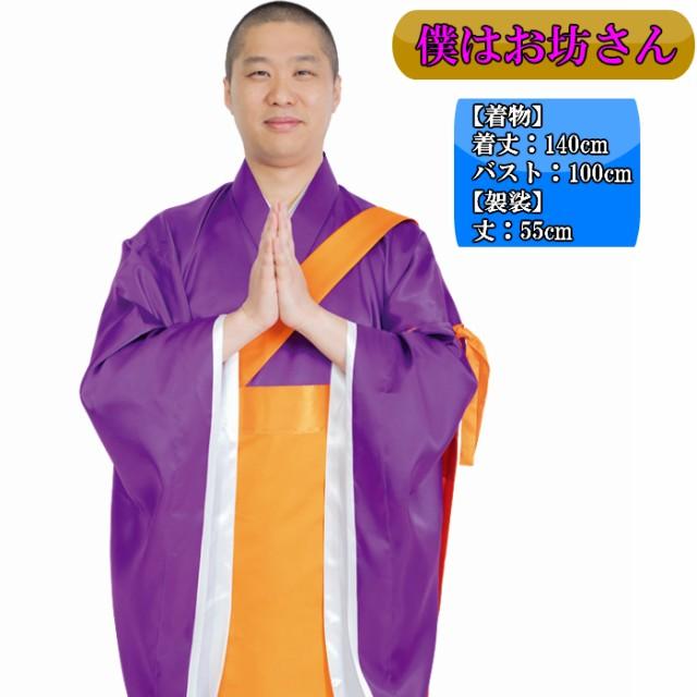 【送料込み】 僕はお坊さん 【衣装 仮装 コスプレ...
