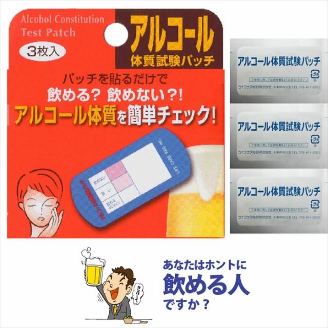 アルコール体質試験パッチ(3枚入)【パッチ アル...