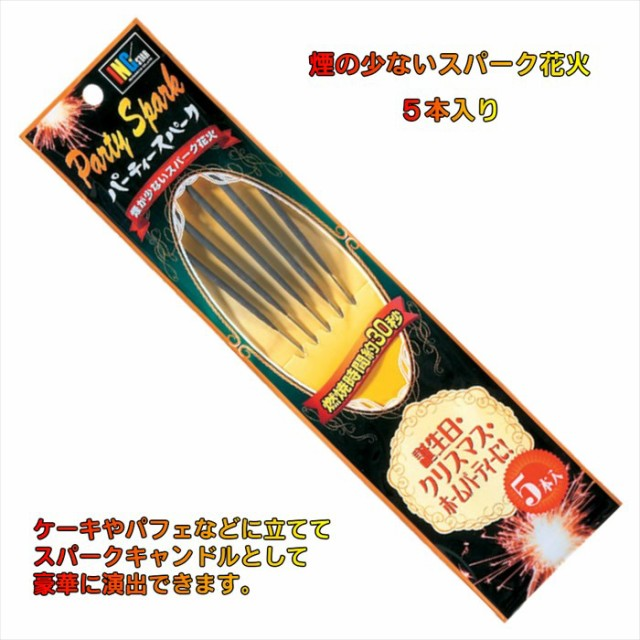 稲垣屋 パーティースパーク(5本入り) 【 花火 ...